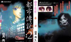Toshi Densetsu Series Capitulo 3