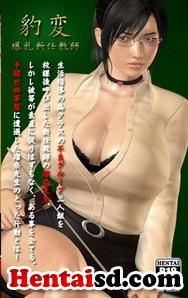 ver Hyouhen Bakunyuu shinnin kyoushi 3D Online - Hentai Online